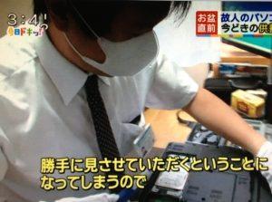 札幌PCデータ復旧HBCテレビ出演