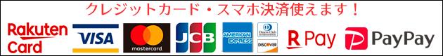 札幌のPCデータ復旧堂はクレジットカードとスマホ決済できます
